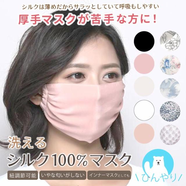シルク(絹)100%マスク マスク シルク 美肌マスク ...