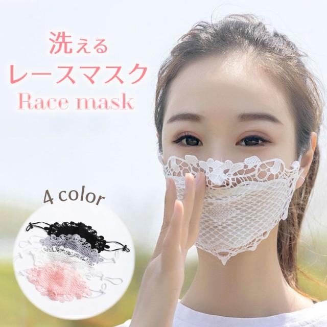 マスク レースマスク 洗える おしゃれ セクシー ...