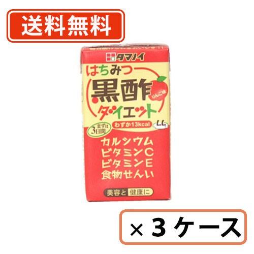 タマノイ はちみつ黒酢ダイエット 125ml×72本(24...