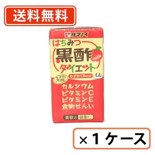 タマノイ はちみつ黒酢ダイエット  125ml×24本...