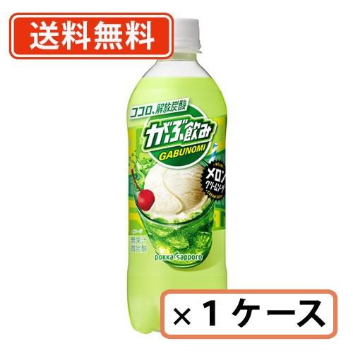 ポッカサッポロ がぶ飲み メロンクリームソーダ 5...
