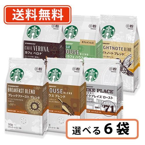 スターバックス レギュラーコーヒー 選べる6袋セ...