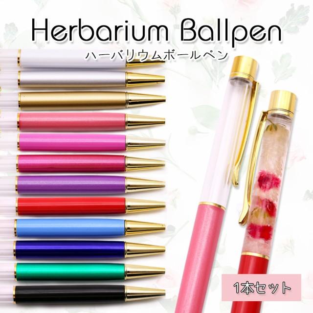 ハーバリウムペン 選べるカラー 1本【メール便対...