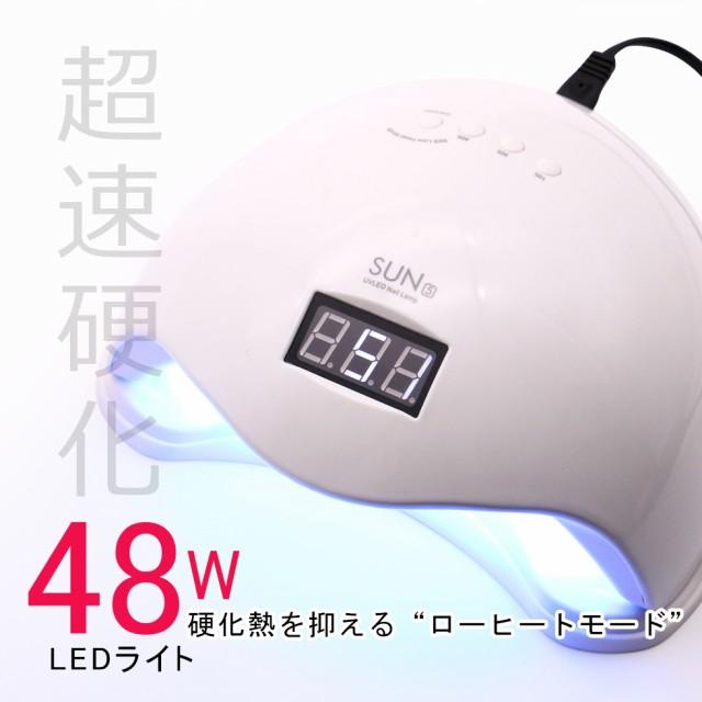UV-LED 48W ネイルスーパーライト ジェルネイル  ...