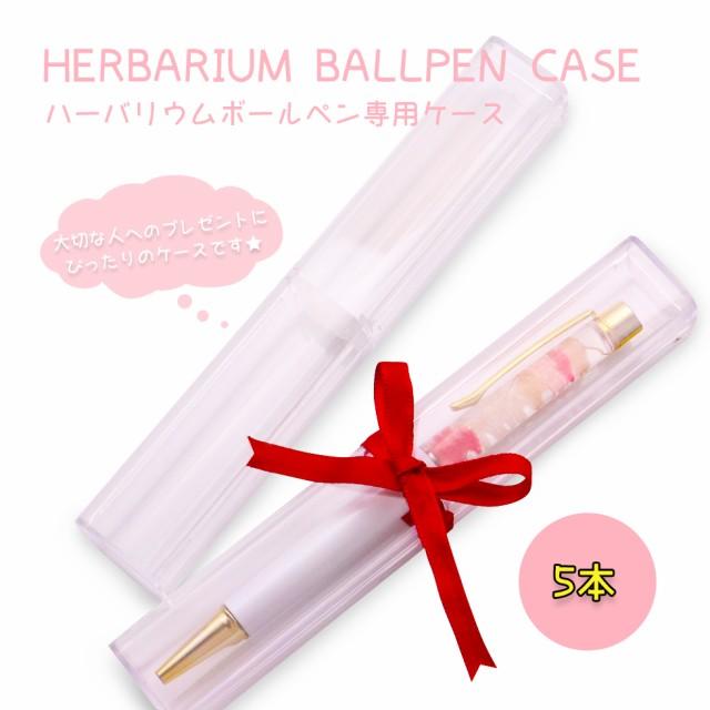 【5個セット】ハーバリウムボールペン専用ケース ...
