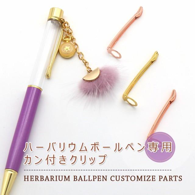 ハーバリウムボールペン専用カン付きクリップ  ...