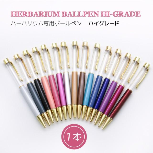 ハーバリウムペン Ver.2 ハイクオリティー ゴ...