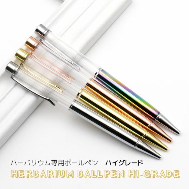 ハーバリウムペン Ver.2 ハイクオリティー  ス...