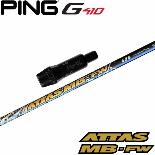 ピンG425/G410用対応スリーブ付シャフト USTマミ...
