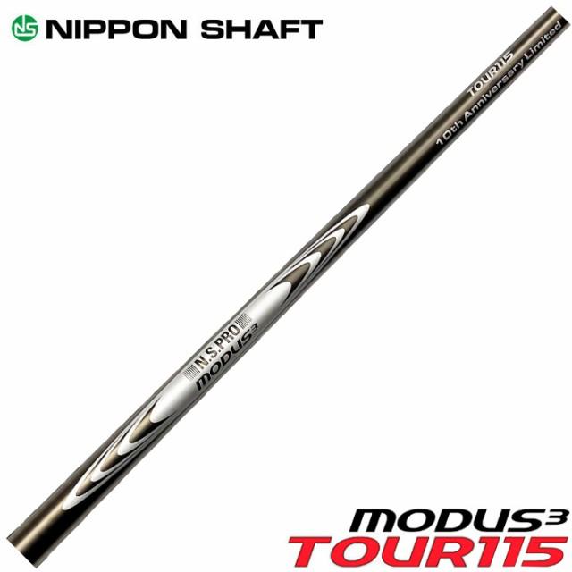 数量限定販売 日本シャフト モーダス3 ツアー115 ...