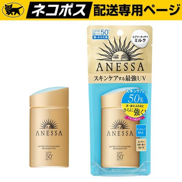 【ネコポス専用】資生堂 アネッサ パーフェクトUV スキンケアミルク 顔・からだ用 SPF50+/PA++++ 日やけ止め用乳液 60mL