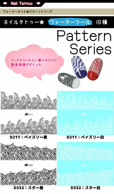 【メール便対応】ネイルタトゥー☆10種 ウォータ...