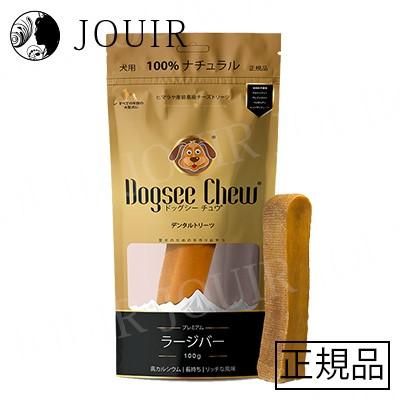 Dogsee Chew ラージバー 100g ヒマラヤチーズ 大...