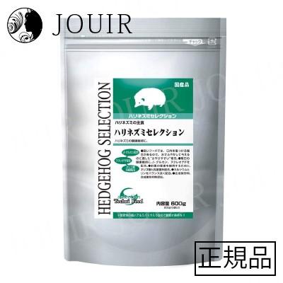 【アウトレット】ハリネズミセレクション 600g(賞...