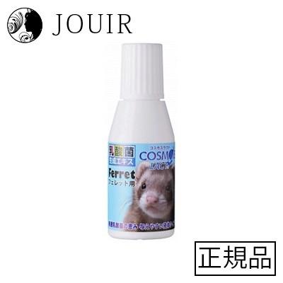 乳酸菌生成エキス コスモスラクトフェレット用 20...