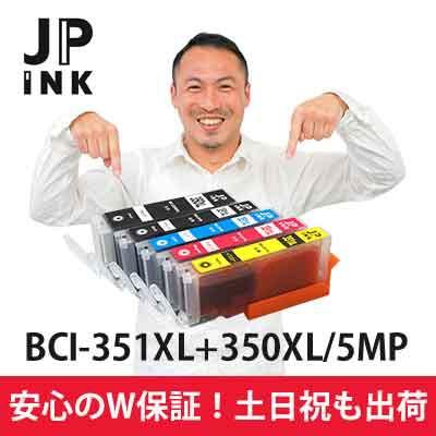BCI-351XL+350XL/5MP(5色)増量版 ICチップ付 【互...