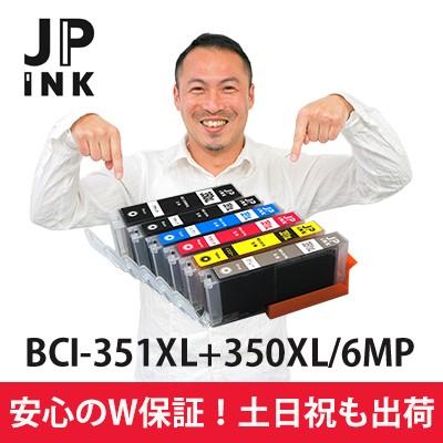 BCI-351XL+350XL/6MP(6色)増量版 ICチップ付 【互...