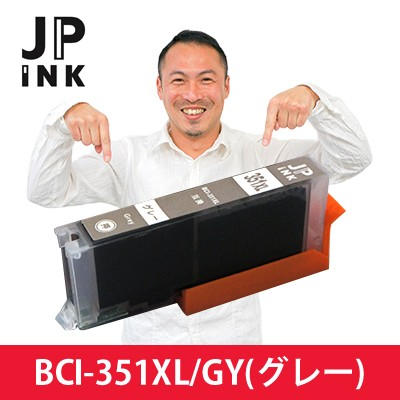 【土日祝も営業/最大600円OFF】BCI-351XL/GY(グ...