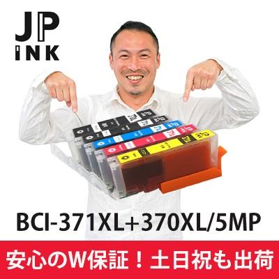 BCI-371XL+370XL/5MP(5色)増量版 ICチップ付 【互...