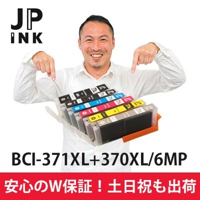 BCI-371XL+370XL/6MP(6色)増量版 ICチップ付 【互...