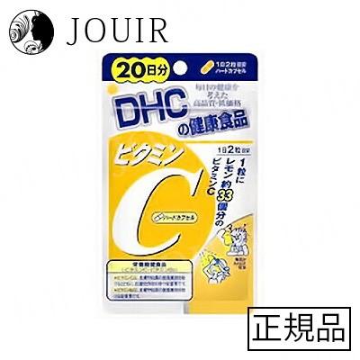 【土日祝も営業/最大600円OFF】DHC 20日 ビタミ...