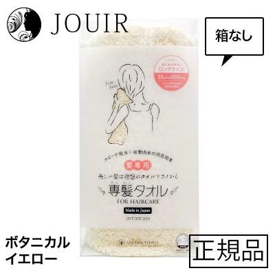 【土日祝も営業/最大600円OFF】おぼろタオル 専...