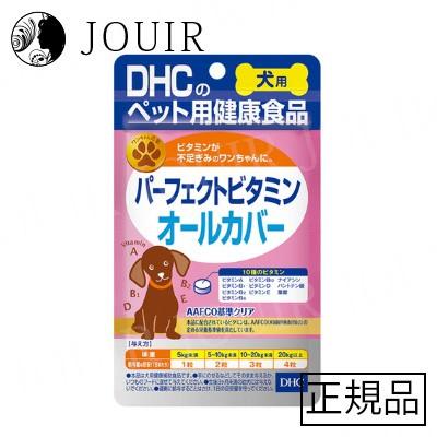DHC 犬用 パーフェクトビタミンオールカバー 60粒...