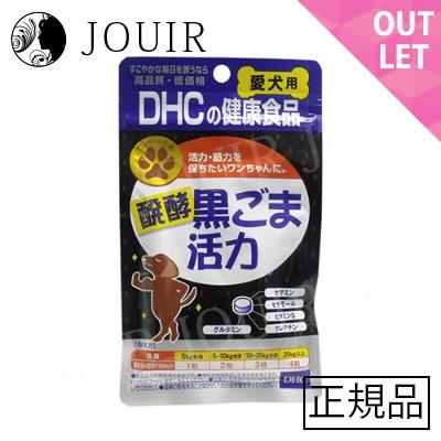 【アウトレット/訳あり】DHC 愛犬用 発酵黒ごま...