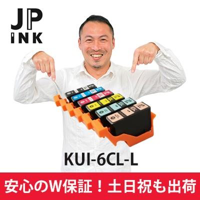 KUI-6CL-L(6色)増量版 ICチップ付 【互換インクカ...