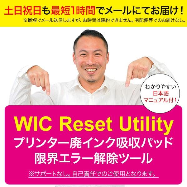 土日祝も対応 WIC Reset Utility プリンター廃イ...
