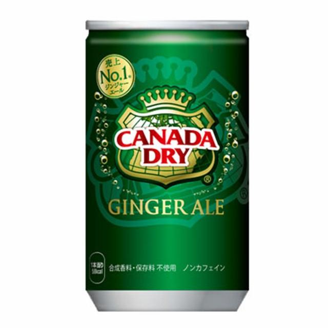 3ケースセット コカコーラ カナダドライ ジンジャ...