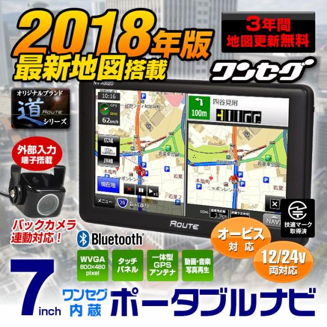 送料無料 2018年最新地図搭載 3年間地図更新無料 ...