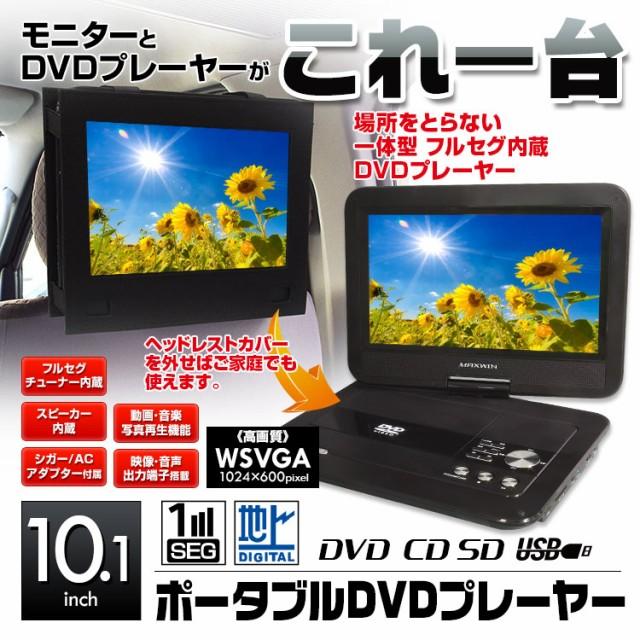 ポータブルDVDプレーヤー フルセグ 10.1インチ CPRM対応 車載 シガー 家庭用 ACアダプター バッテリー DVD CD SD USB MPEG