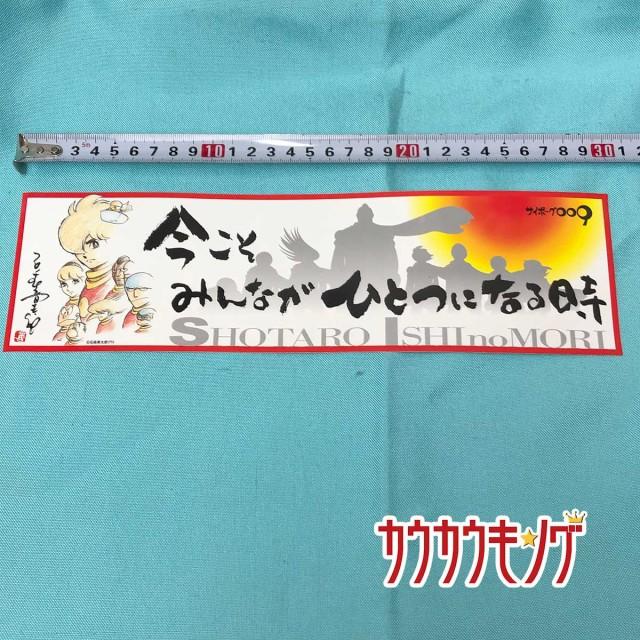 【中古】(未使用) サイボーグ009 ステッカー 石ノ...