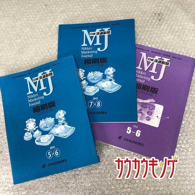 【中古】日経MJ流通新聞 縮刷版 3冊セット 2013年...