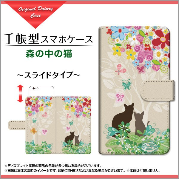 MONO MO-01K MO-01J モノ 手帳型ケース スライド...