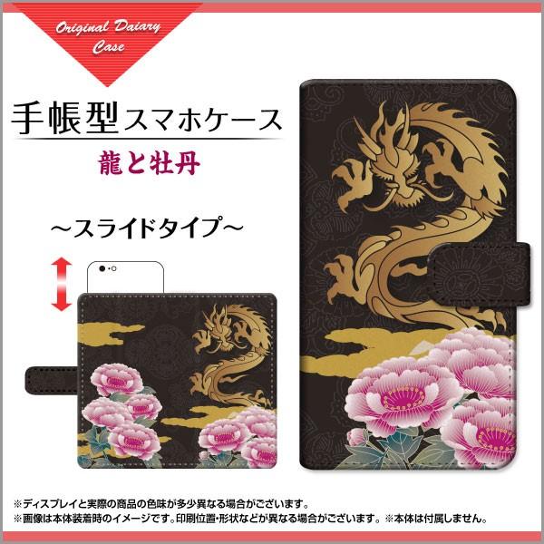 BASIO KYV32 手帳型ケース スライド式 龍と牡丹 ...