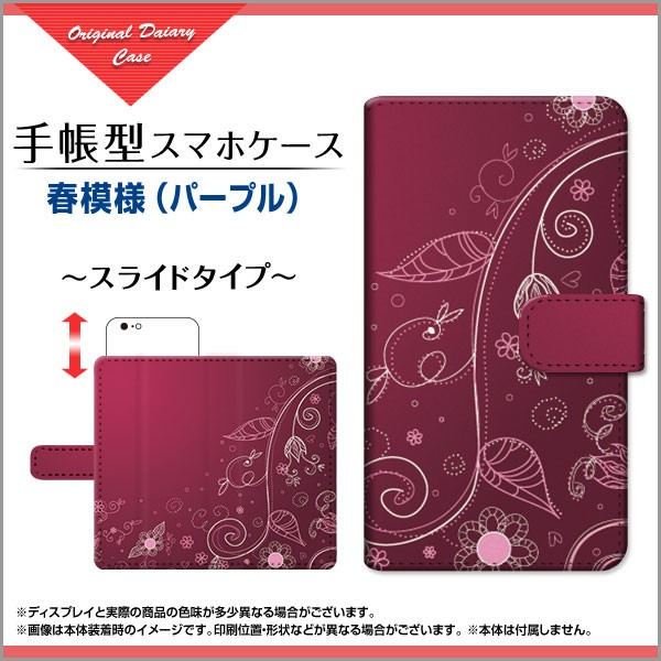 BASIO KYV32 手帳型ケース スライド式 春模様(パ...