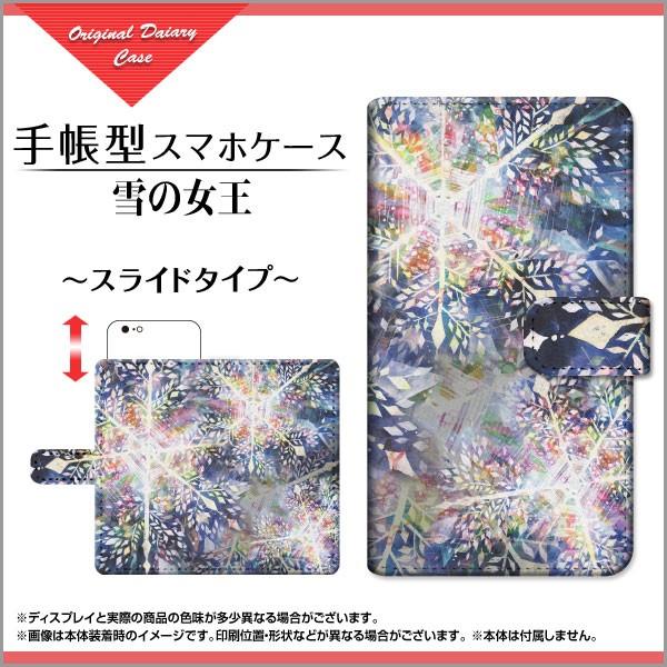 BASIO KYV32 手帳型ケース スライド式 雪の女王 F...