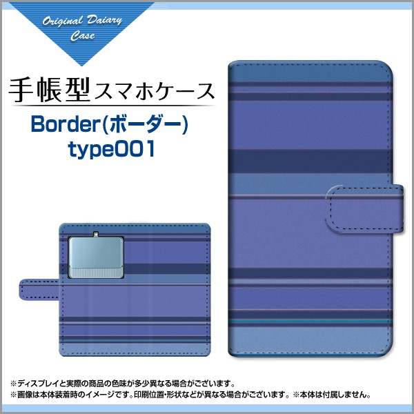 BASIO3 [KYV43] ベイシオ スリー au 手帳型 Borde...