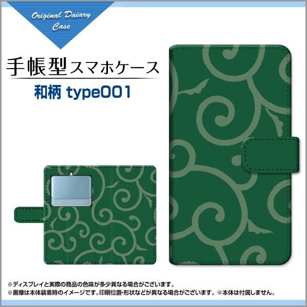 BASIO3 [KYV43] ベイシオ スリー au 手帳型ケース...