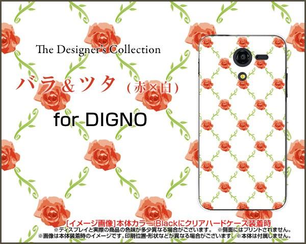 DIGNO F / DIGNO E [503KC] ディグノ ハード スマ...