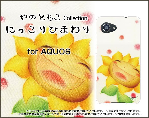 AQUOS R Compact SHV41 701SH SERIE mini SHV38 ...