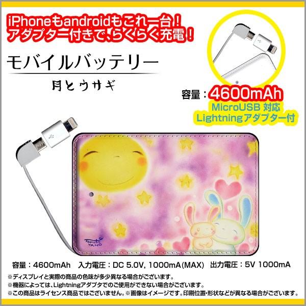 モバイルバッテリー 4600mAh iPhone android 対応...
