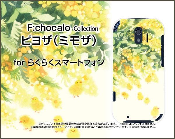 らくらくスマートフォン me F-03K 4 F-04J 3 F-06...