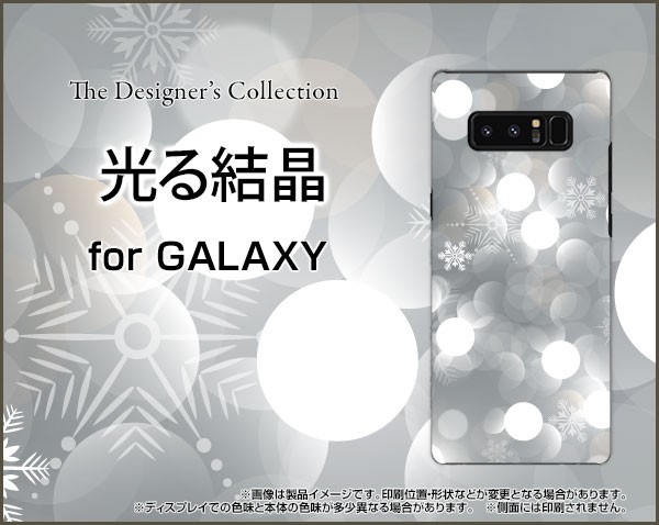 Galaxy Note8 [SC-01K/SCV37] S8 [SC-02J/SCV36] ...