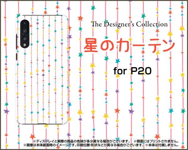 HUAWEI P20 Pro HW-01K P20 lite HWV32ハード ス...