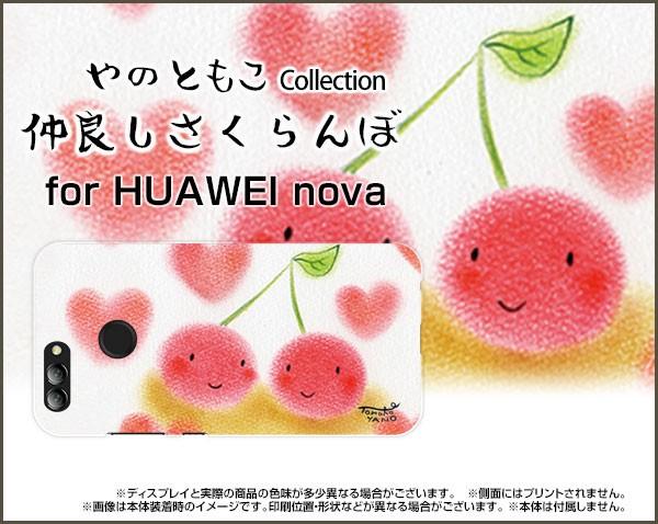 HUAWEI nova 2 HWV31 ファーウェイ ハード スマホ...