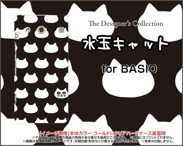 BASIO KYV32 ハード スマホ カバー ケース 水玉キ...