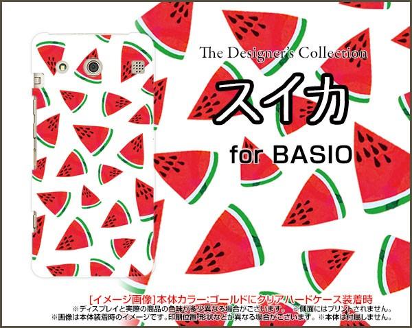 BASIO KYV32 ハード スマホ カバー ケース スイカ...